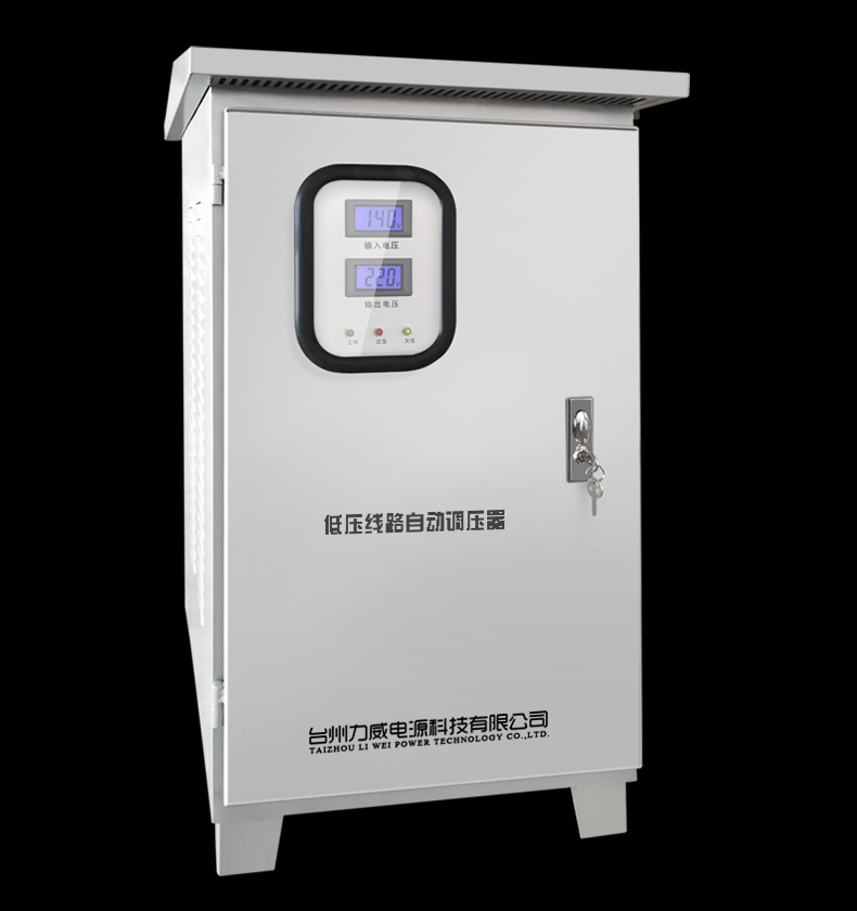 低压线路自动调压器